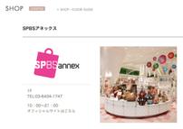 オーガニックブランドの「nanadecor」が渋谷ヒカリエにて期間限定コラボショップをオープン