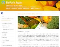 「BioFach Japan オーガニックEXPO2012」が11月21日〜23日まで東京ビックサイトにて開催