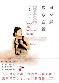 ファッションブロガーのシトウレイが「日々是東京百景」を出版