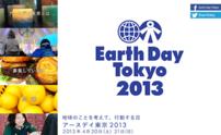 アースデイ東京2013(Earth Day Tokyo)のウェブサイトがリニューアル