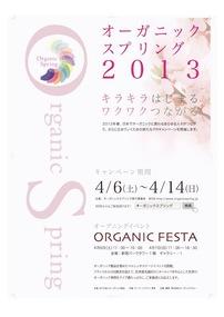 2013年4月6日(土)〜4月14日(日)の9日間「オーガニックスプリング2013」が開催