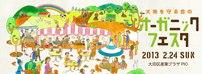 2013年2月24日(日)に、日本最大規模のオーガニックイベント「大地を守る会のオーガニックフェスタ」が開催