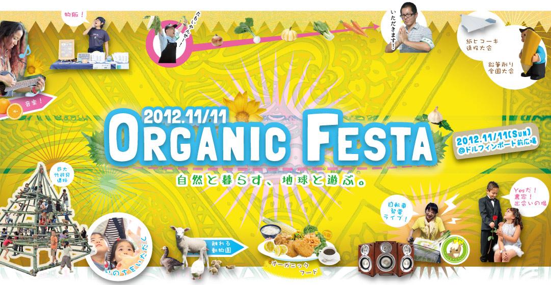 organicfesta_kagoshima.jpeg