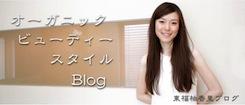 東福柚香里オフィシャルブログ
